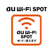 au-wifi-spot.png