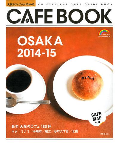 osaka_cafebook2014.jpg