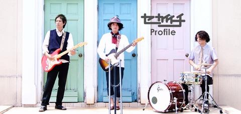 sekaiichi-artist-profile_L.png.jpeg