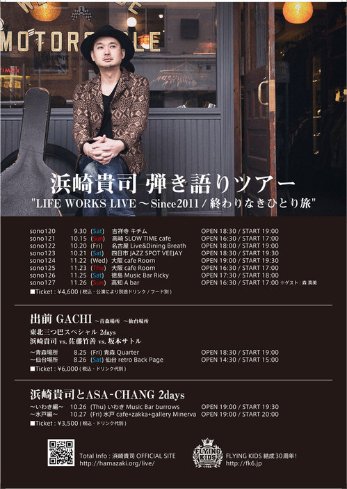Hamazaki_Flyer_A4_Ol.jpg
